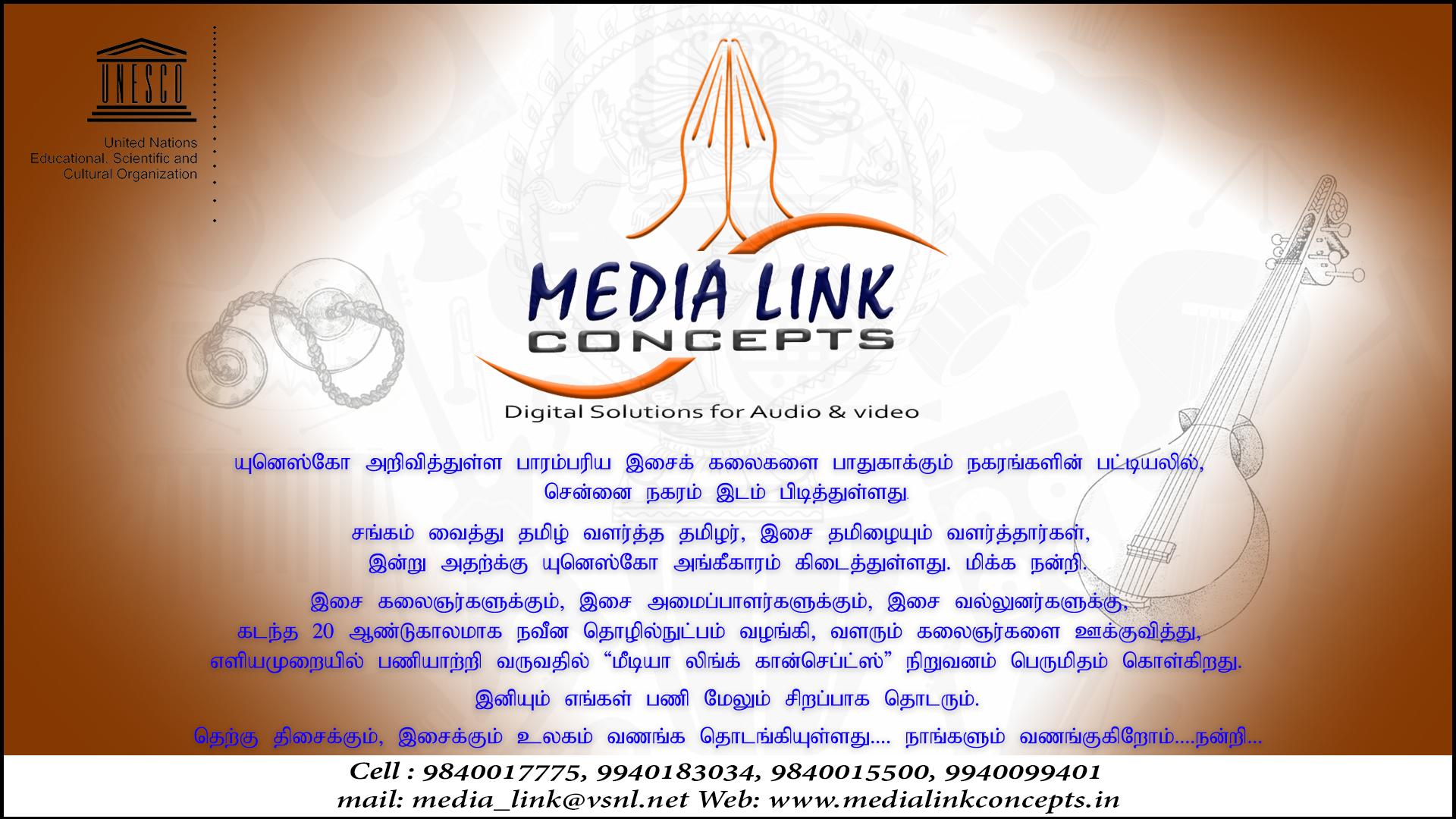 யுனெஸ்கோ medialink news